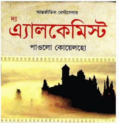 the alchemist bangla book download